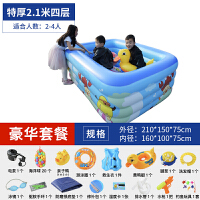超大号家庭儿童充气游泳池加厚婴儿宝宝洗澡家用大型小孩水池 特厚加高2.1米4层印花豪华套餐