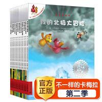 正版 不一样的卡梅拉第二季全套12册 3-6-8-9-10岁儿童绘本书 畅销经典童书 图画书平装书籍我的北极大冒险卡梅拉第2季
