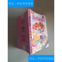 【二手旧书九成新】潘多拉唇彩1(漫画版) /千樱 绘 中国少年儿童出版社