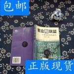 [二手旧书9成新]独立与联盟:二十世纪的国际政治 /方柏华 中国审?