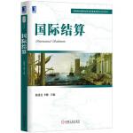 国际结算,徐进亮 李俊,机械工业出版社,9787111553502
