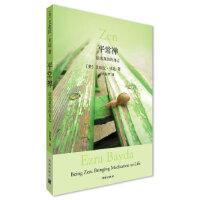 平常禅:活出真实的自己,(美)贝达,胡因梦,海南出版社【质量保障 放心购买】