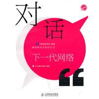 正版 对话下一代网络中国通信学会中兴通迅学院 编人民邮电出版社