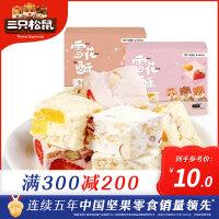 【三只松鼠_雪花酥120g】小零食休闲饼干特产奶芙糕点牛轧糖