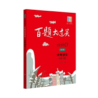 2020百题大过关.中考语文:阅读百题(修订版)