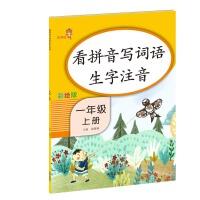 看拼音写词语生字注音.一年级.上册