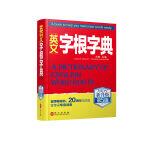 英文字根字典(新升级第5版)