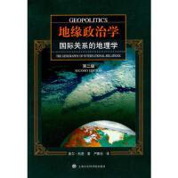 地缘政治学--国际关系的地理学(第二版) 9787807458111