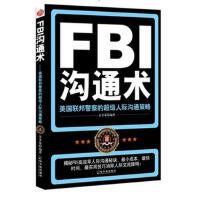 【正版二手书9成新左右】FBI沟通术美国联邦警察的超级人际沟通策略 金圣荣 哈尔滨出版社
