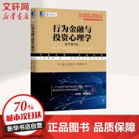 行为金融与投资心理学 原书第6版 机械工业出版社