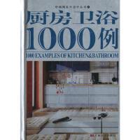 【旧书二手书9成新】 厨房、卫浴1000例/中国风室内设计丛书4