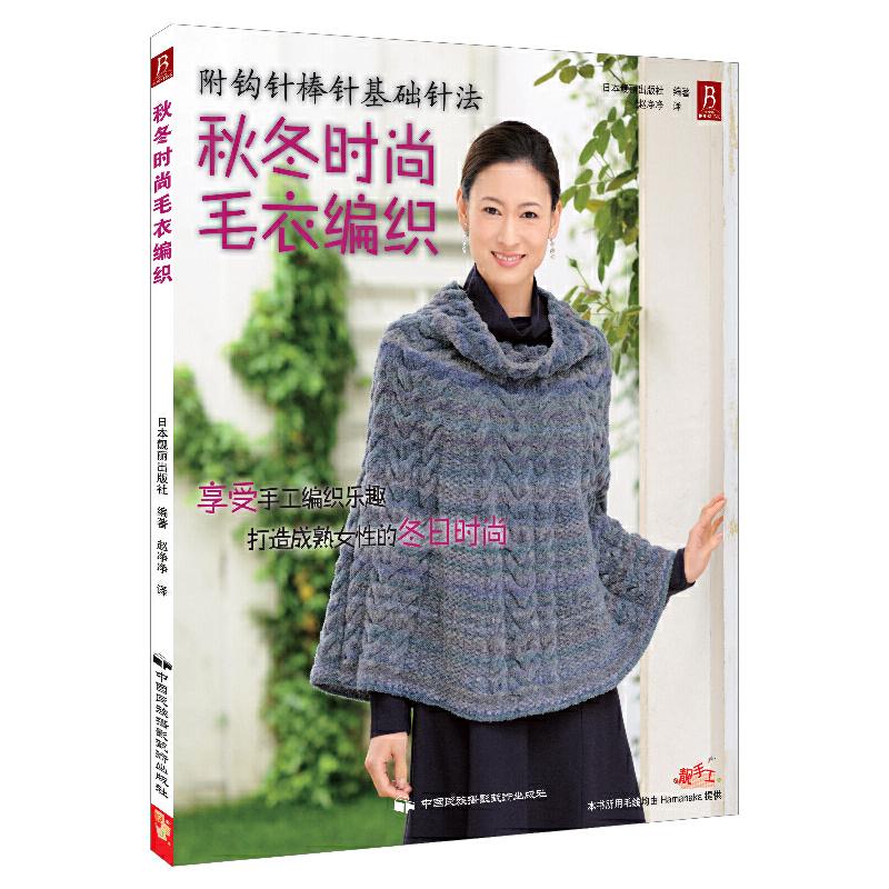 秋冬时尚毛衣编织(打造成熟女性的冬日时尚/附钩针棒针基础针法)