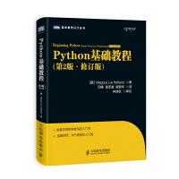 Python基础教程(第2版・修订版)