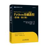 Python基础教程(第2版·修订版)