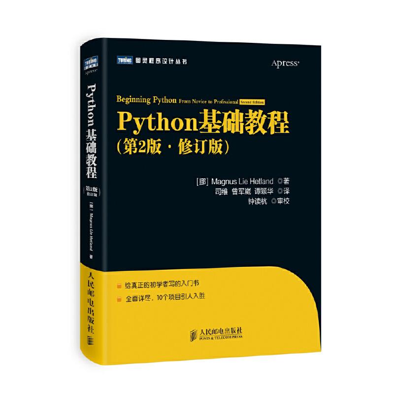 Python基础教程(第2版·修订版)Python入门佳作 Python编程从入门到实践 机器学习 数据处理 网络爬虫热门编程语言 主打Python2 涉及Python3
