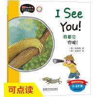 我看见你啦!(5-6岁上)(点读版)