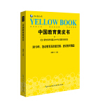 中国教育黄皮书——2019年:推动教育高质量发展、建设教育强国