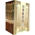 新华严经论(全五册)