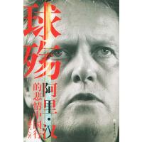 【正版二手书9成新左右】球殇:阿里 汉的悲情中国行 马德兴 重庆出版社
