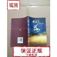 【旧书二手书9成新】响器 刘庆邦 著 上海文艺出版社9787532125289
