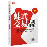 蛙式交易实战直播 肖兆权 广东经济出版社有限公司 9787545439908 新华书店 正版保障