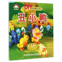 丑小鸭,吉林美术出版社,吉林美术出版社,9787538694826