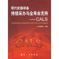 现代武器装备持续采办与全寿命支持――CALS
