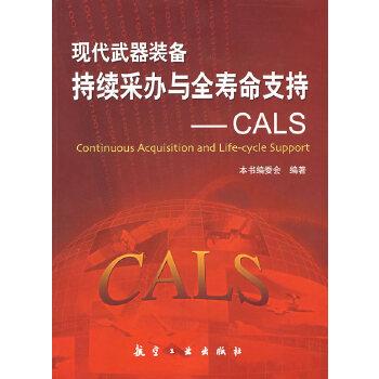 现代武器装备持续采办与全寿命支持——CALS