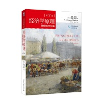 经济学原理 (第7版)(微观经济学分册 ) 曼昆