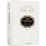 美利坚共和国的缔造:1776-1787