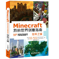 Minecraft我的世界创意指南 奇异之城