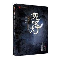 [95新正版二手旧书] 鬼吹灯8巫峡棺山