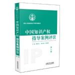中国知识产权指导案例评注(第8辑) 最高人民法院知识产权审判庭 中国法制出版社 9787509386378