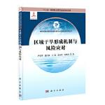 区域干旱形成机制与风险应对 严登华,翁白莎,王浩,秦天玲,史晓亮 科学出版社 9787030389657