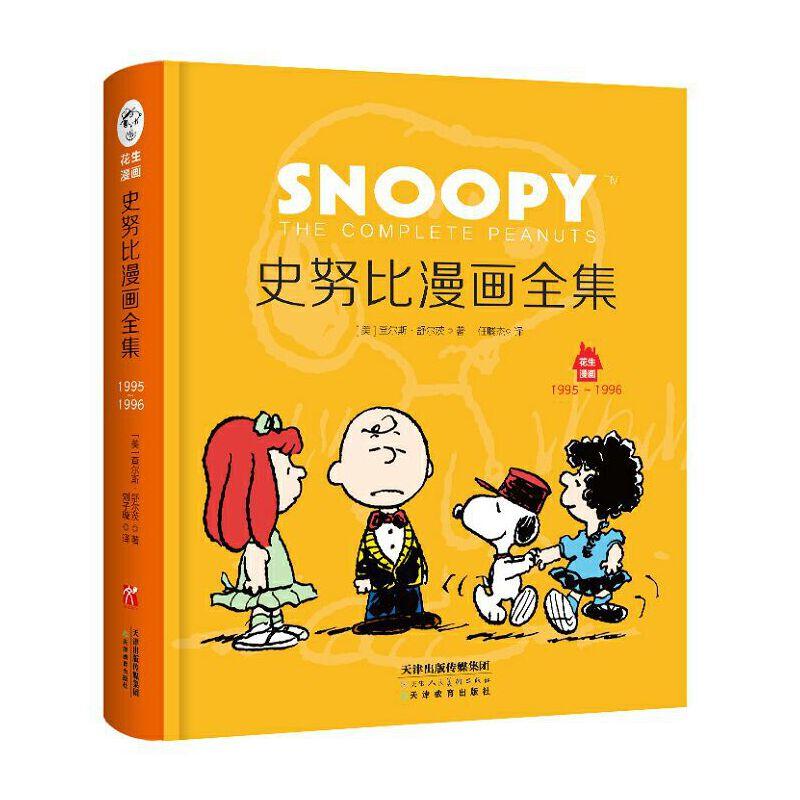 史努比系列:史努比漫画全集.1995~1996 举世闻名的世界漫画大师查尔斯?舒尔茨的经典之作  风靡全球近70年 口碑与销量双赢 年度畅销千万册 被译为20多种语言