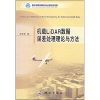 【二手书8成新】机载LiDAR数据误差处理理论与方法 王丽英 测绘出版社