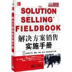 解决方案销售实施手册 基斯.M.依迪斯,James N.Touchstone, Timothy T.Sulliv 电子