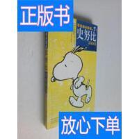 [二手旧书9成新]看漫画学英语:史努比欢乐英语【内附有彩图 英汉