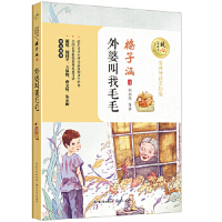 外婆叫我毛毛(暖心美读书:名师导读美绘版) 梅子涵 长江文艺出版社 9787535496430