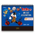 2020年迪士尼音乐家台历 扫码即送30首动听的歌曲欢乐唱音频 精美迪士尼拍配套美图