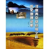 汉唐两京及丝绸之路历史地理论集 李健超 9787807360803