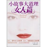 【二手书8成新】小故事大道理(女人篇 晓琼 海潮出版社