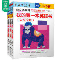 kumon公文式教育 3-6岁 我的第一本英语书小写字母 大写字母 字母游戏 全3册英语基础启蒙 大开本亲子游戏书儿童