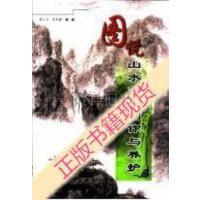 【二手旧书9成新】图说山水盆景制作与养护_吴仁义,乔红根编著