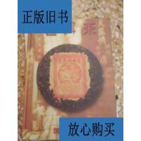 [二手旧书9成新]普洱茶 /邓时海 壶中天地杂志社