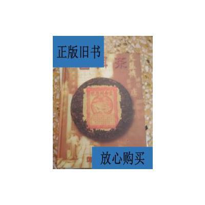 [二手旧书9成新]普洱茶 /邓时海 壶中天地杂志社 正版旧书,放心下单,如需书籍更多信息可咨询在线客服。