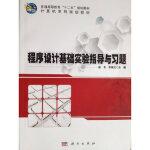 程序设计基础实验指导与习题 计算机系列规划教材普通高等教育十二五规划教材 陈青^李翠红 科学出版社 978703038