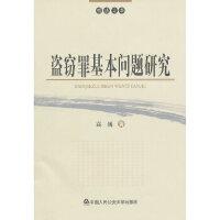 盗窃罪基本问题研究 高巍 中国人民公安大学出版社 9787565304835