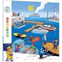 亲亲科学图书馆 第5辑:船,史黛芬妮・勒迪 罗贝尔・巴赫波利尼 张苗,上海文化出版社