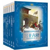 小书房・世界经典文库第二辑(新)(套装共7册)
